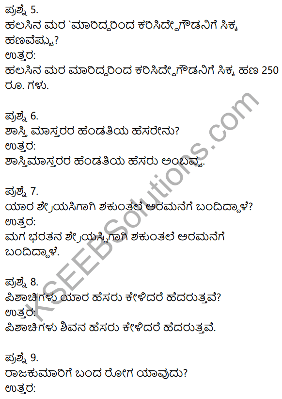 1st PUC Kannada Model Question Paper 3 with Answers 2