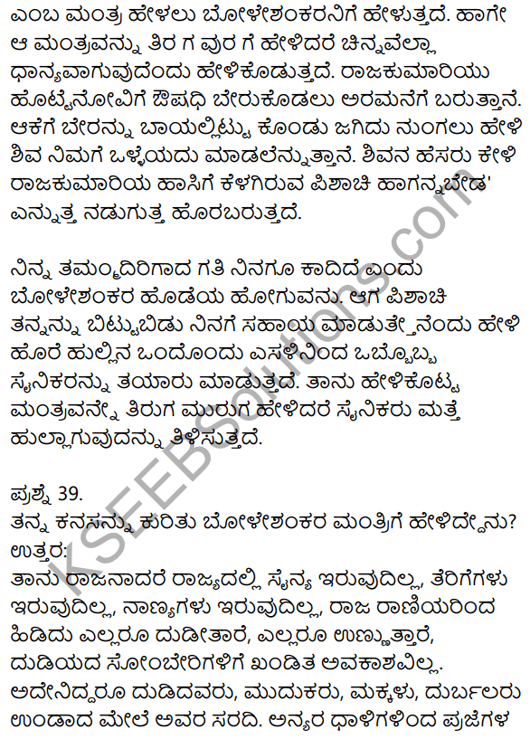 1st PUC Kannada Model Question Paper 3 with Answers 20