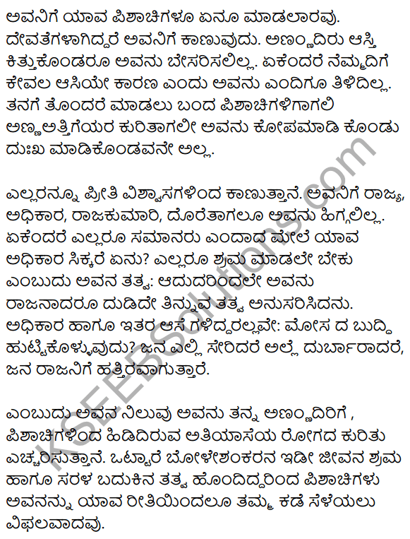 1st PUC Kannada Model Question Paper 3 with Answers 22