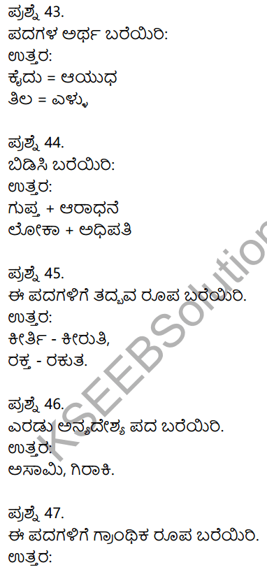 1st PUC Kannada Model Question Paper 3 with Answers 25