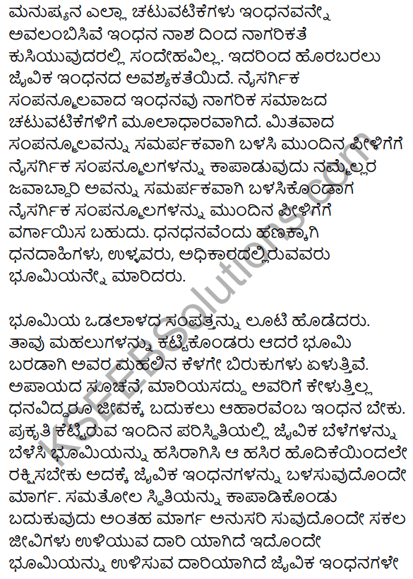 1st PUC Kannada Model Question Paper 3 with Answers 28