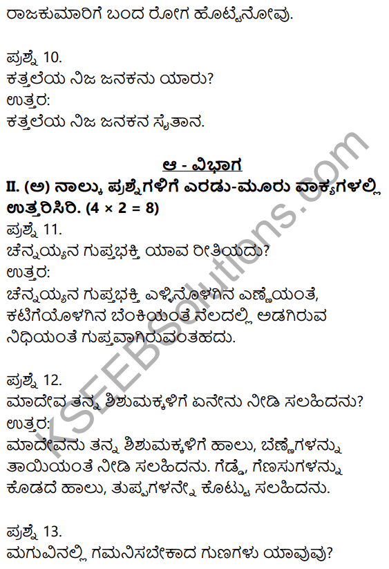 1st PUC Kannada Model Question Paper 3 with Answers 3