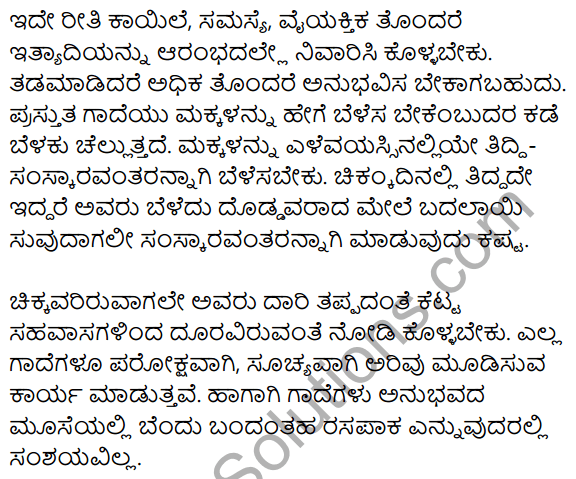 1st PUC Kannada Model Question Paper 3 with Answers 33