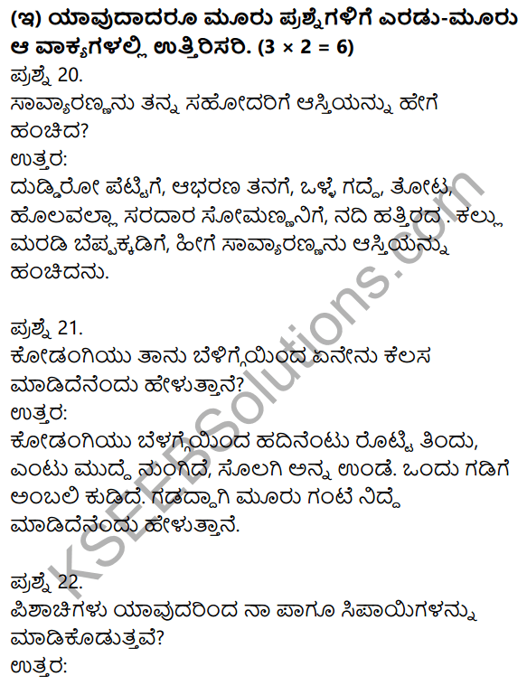 1st PUC Kannada Model Question Paper 3 with Answers 6