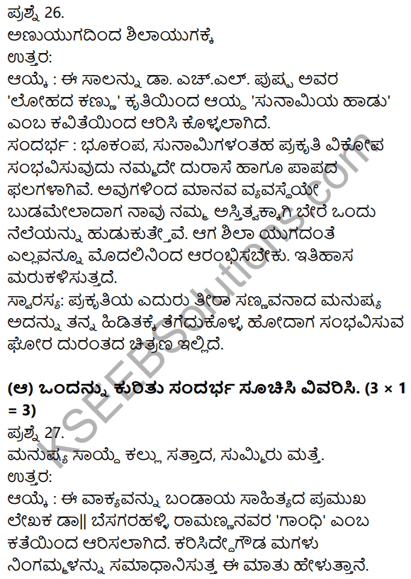 1st PUC Kannada Model Question Paper 3 with Answers 9