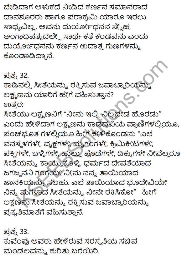 1st PUC Kannada Model Question Paper 4 with Answers 14