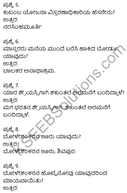 1st PUC Kannada Model Question Paper 4 with Answers 2