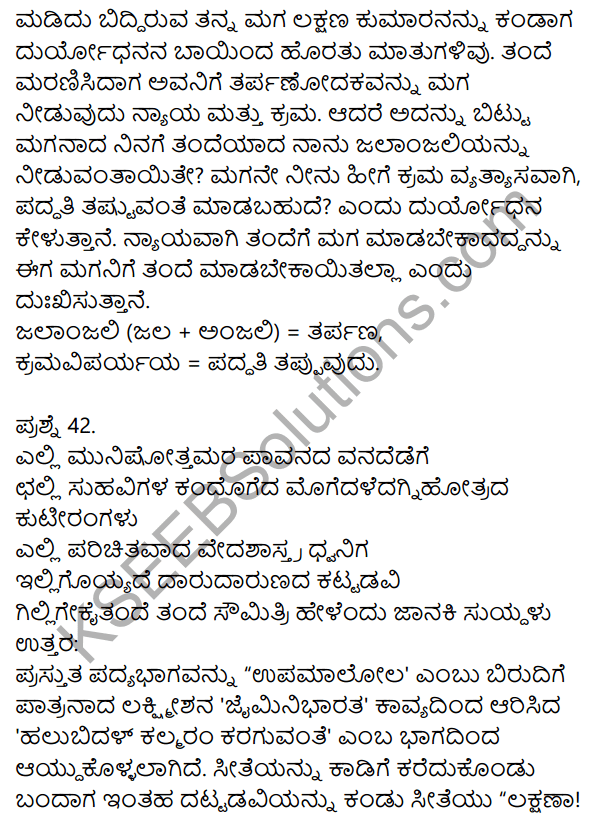 1st PUC Kannada Model Question Paper 4 with Answers 23