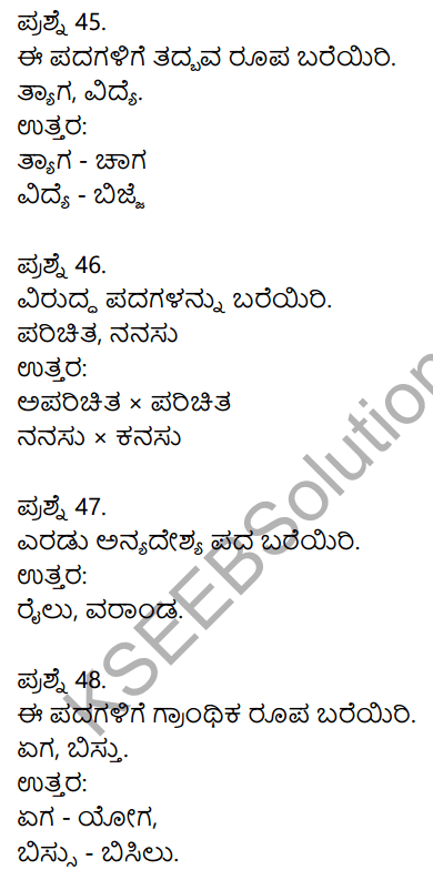 1st PUC Kannada Model Question Paper 4 with Answers 25