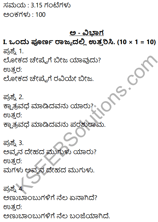 1st PUC Kannada Previous Year Question Paper March 2019 (North) 1