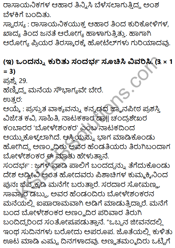 1st PUC Kannada Previous Year Question Paper March 2019 (North) 11