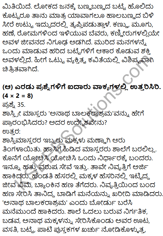 1st PUC Kannada Previous Year Question Paper March 2019 (North) 16