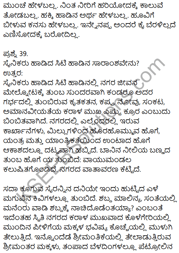 1st PUC Kannada Previous Year Question Paper March 2019 (North) 20