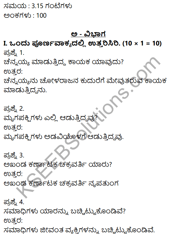 1st PUC Kannada Previous Year Question Paper March 2019 (South) 1