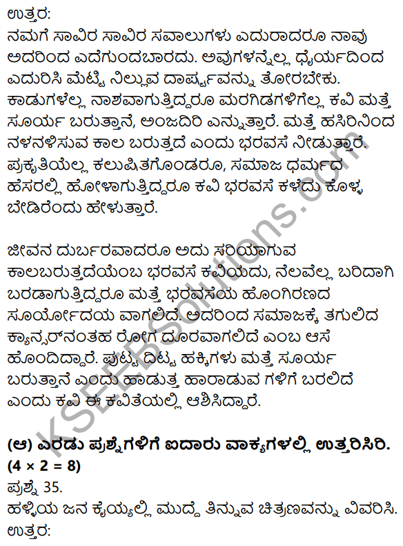 1st PUC Kannada Previous Year Question Paper March 2019 (South) 16