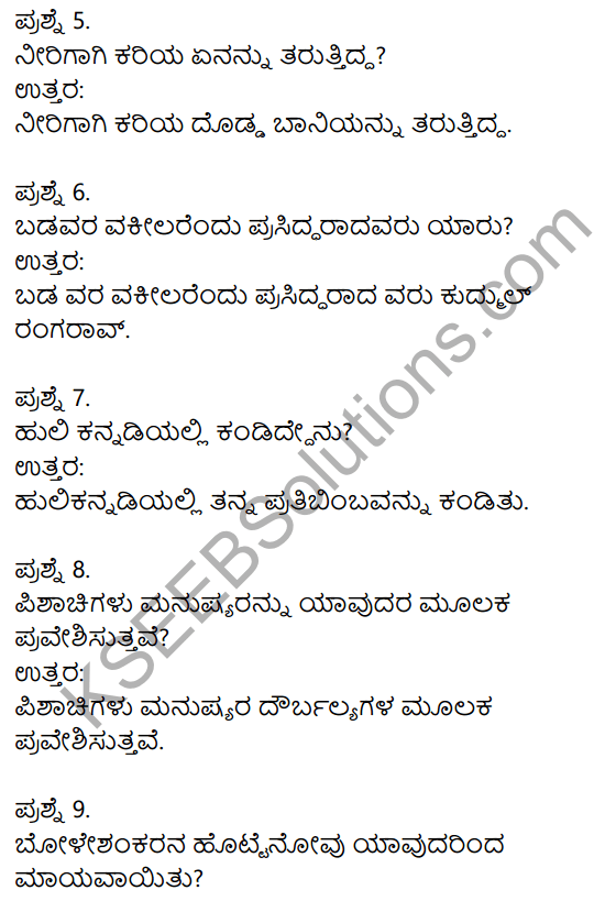 1st PUC Kannada Previous Year Question Paper March 2019 (South) 2