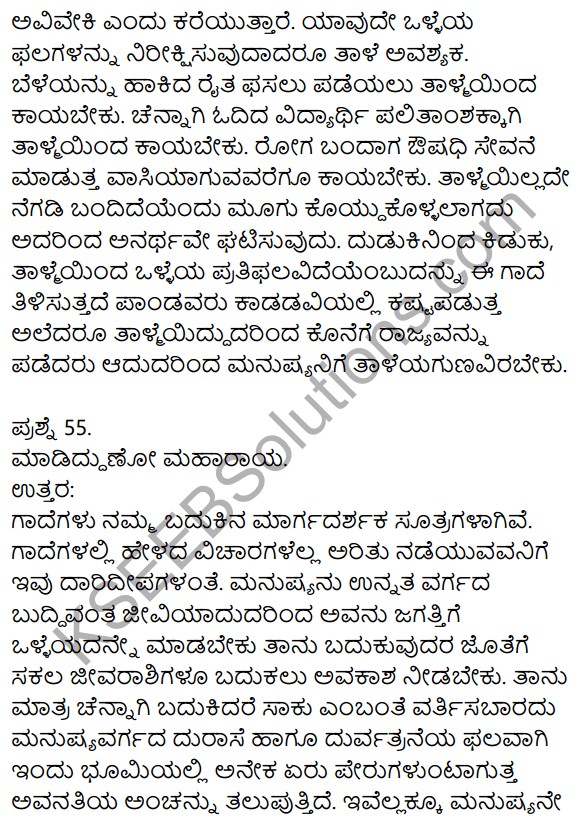 1st PUC Kannada Previous Year Question Paper March 2019 (South) 34