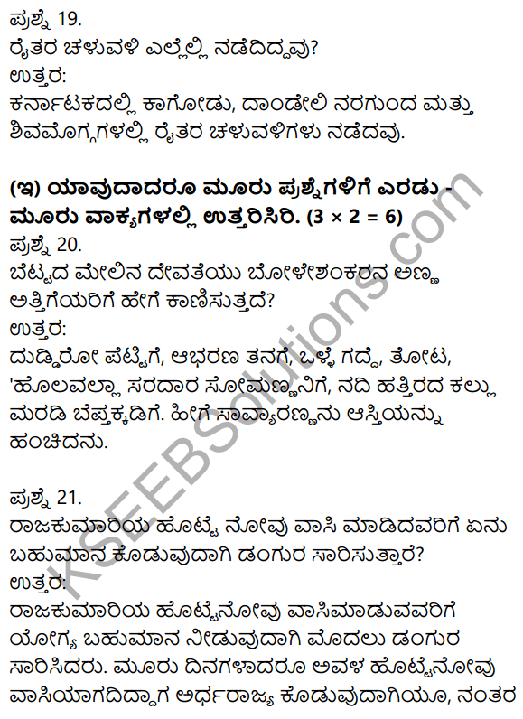 1st PUC Kannada Previous Year Question Paper March 2019 (South) 6