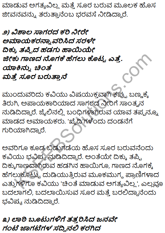 1st PUC Kannada Textbook Answers Sahitya Sanchalana Chapter 11 Matte Surya Baruttane 13
