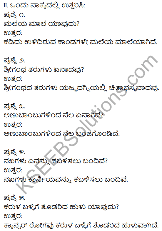 1st PUC Kannada Textbook Answers Sahitya Sanchalana Chapter 11 Matte Surya Baruttane 4