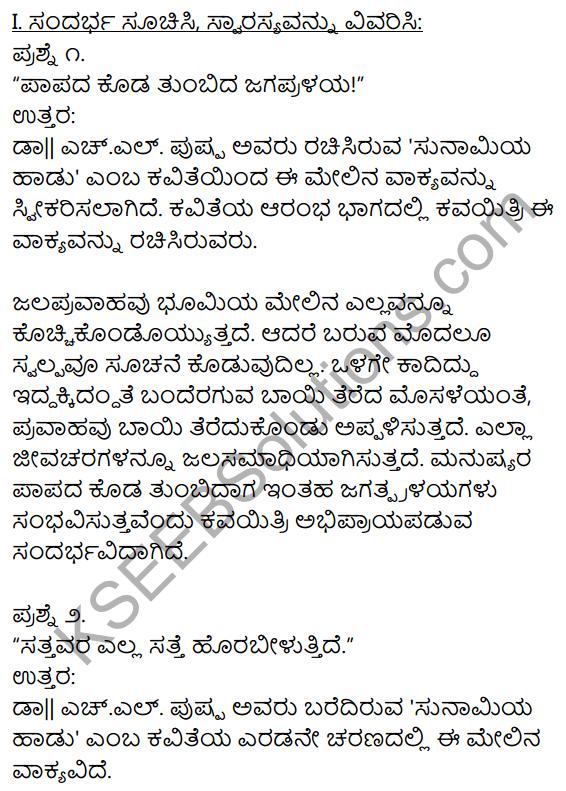 1st PUC Kannada Textbook Answers Sahitya Sanchalana Chapter 12 Sunamiya Hadu 1