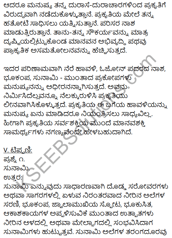 1st PUC Kannada Textbook Answers Sahitya Sanchalana Chapter 12 Sunamiya Hadu 11
