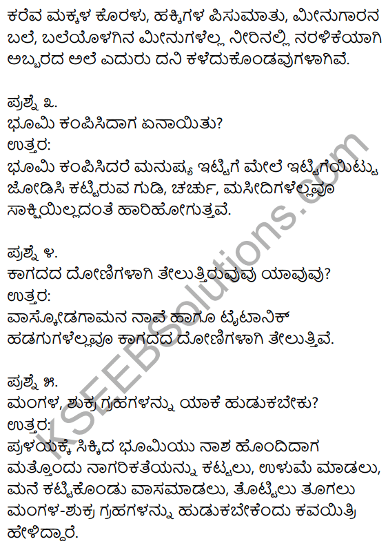 1st PUC Kannada Textbook Answers Sahitya Sanchalana Chapter 12 Sunamiya Hadu 7