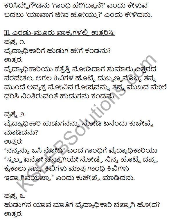 1st PUC Kannada Textbook Answers Sahitya Sanchalana Chapter 16 Gandhi 11