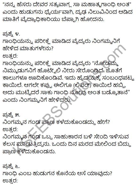 1st PUC Kannada Textbook Answers Sahitya Sanchalana Chapter 16 Gandhi 12