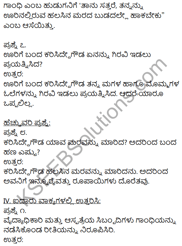 1st PUC Kannada Textbook Answers Sahitya Sanchalana Chapter 16 Gandhi 13