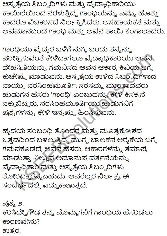 1st PUC Kannada Textbook Answers Sahitya Sanchalana Chapter 16 Gandhi 14