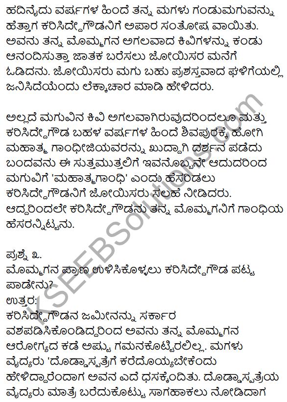 1st PUC Kannada Textbook Answers Sahitya Sanchalana Chapter 16 Gandhi 15