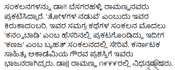 1st PUC Kannada Textbook Answers Sahitya Sanchalana Chapter 16 Gandhi 18