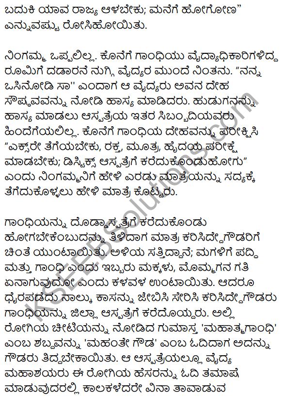 1st PUC Kannada Textbook Answers Sahitya Sanchalana Chapter 16 Gandhi 21