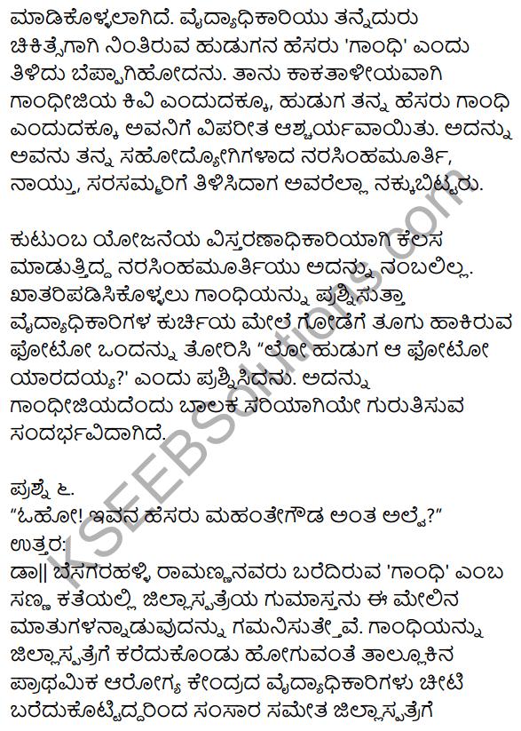 1st PUC Kannada Textbook Answers Sahitya Sanchalana Chapter 16 Gandhi 4