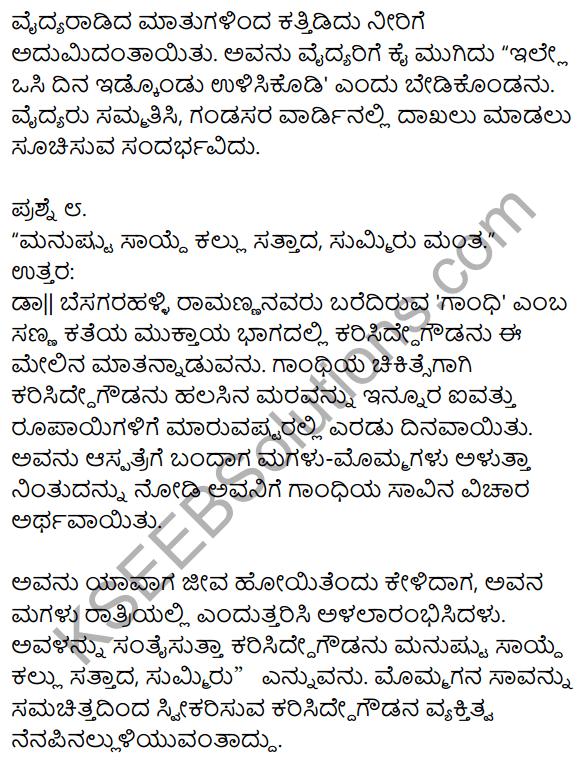 1st PUC Kannada Textbook Answers Sahitya Sanchalana Chapter 16 Gandhi 6