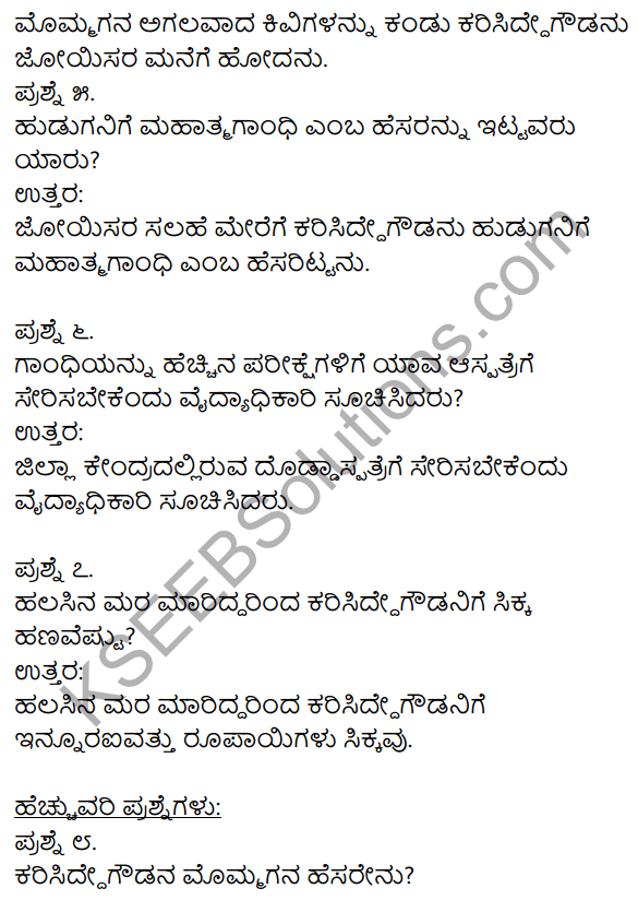 1st PUC Kannada Textbook Answers Sahitya Sanchalana Chapter 16 Gandhi 8