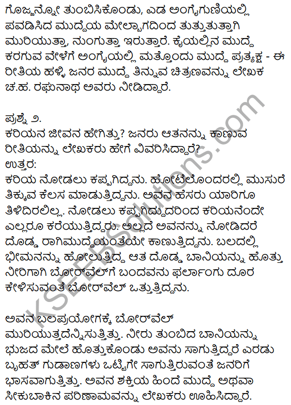 1st PUC Kannada Textbook Answers Sahitya Sanchalana Chapter 17 Ragi mudde 13