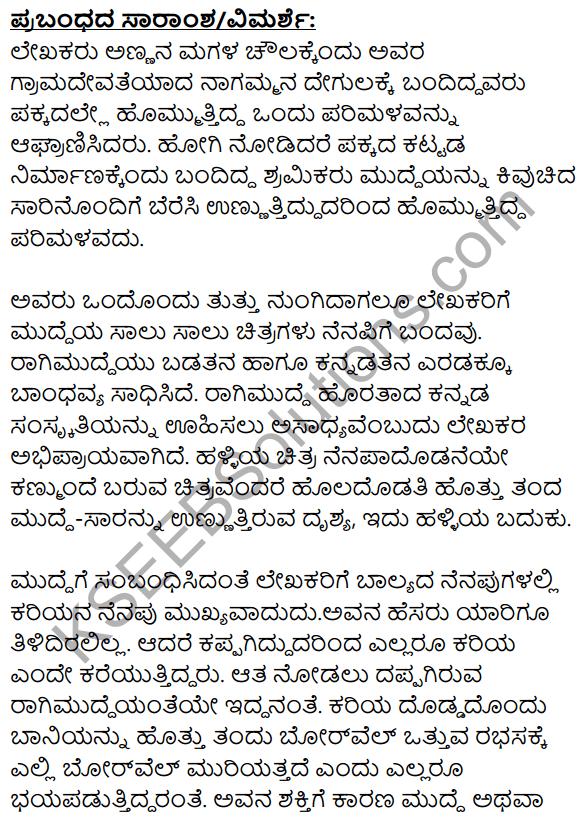 1st PUC Kannada Textbook Answers Sahitya Sanchalana Chapter 17 Ragi mudde 17