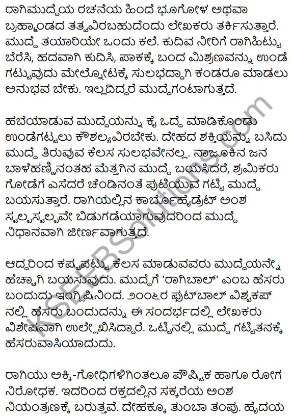 1st PUC Kannada Textbook Answers Sahitya Sanchalana Chapter 17 Ragi mudde 19
