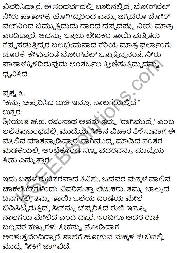 1st PUC Kannada Textbook Answers Sahitya Sanchalana Chapter 17 Ragi mudde 2