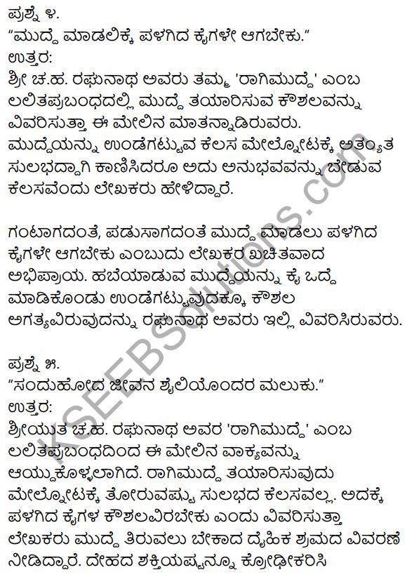 1st PUC Kannada Textbook Answers Sahitya Sanchalana Chapter 17 Ragi mudde 3