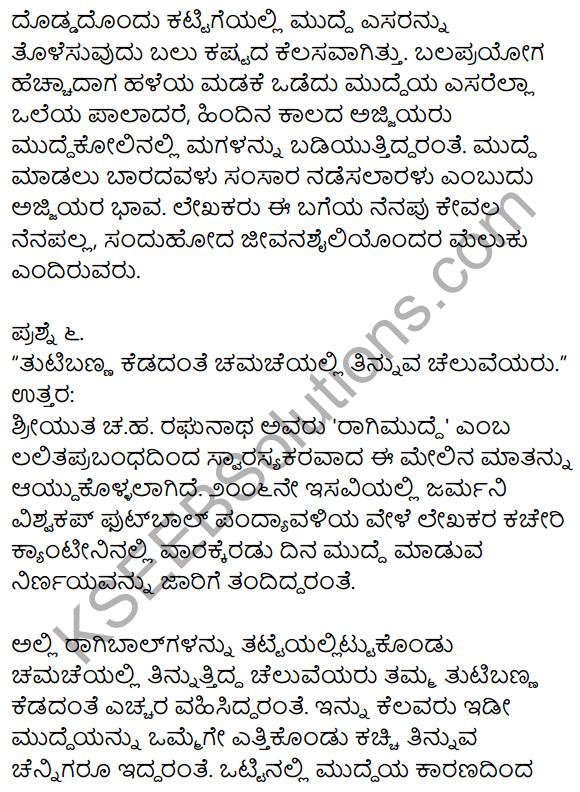 1st PUC Kannada Textbook Answers Sahitya Sanchalana Chapter 17 Ragi mudde 4