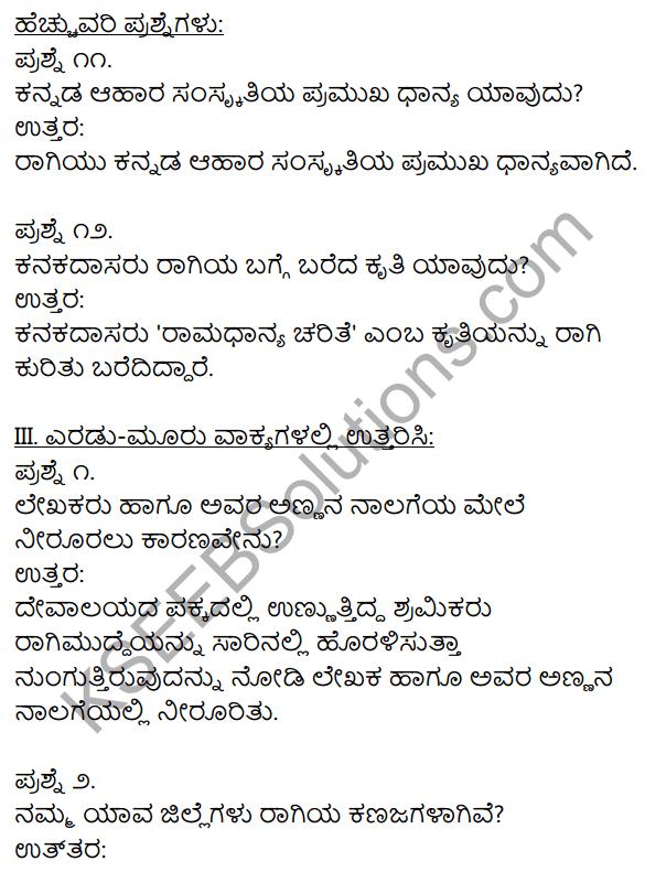 1st PUC Kannada Textbook Answers Sahitya Sanchalana Chapter 17 Ragi mudde 9