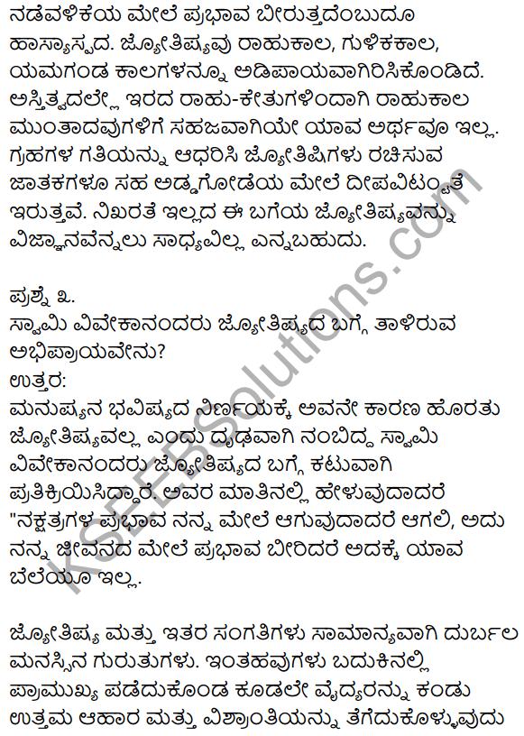 1st PUC Kannada Textbook Answers Sahitya Sanchalana Chapter 18 Jyotishya – Arthapurnavo Artharahitavo 10