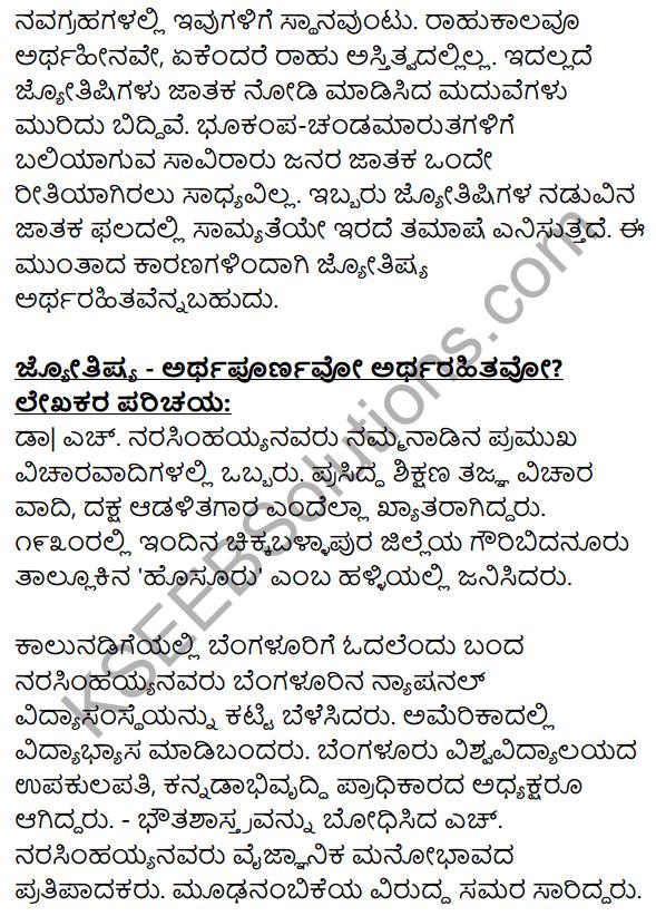 1st PUC Kannada Textbook Answers Sahitya Sanchalana Chapter 18 Jyotishya – Arthapurnavo Artharahitavo 12