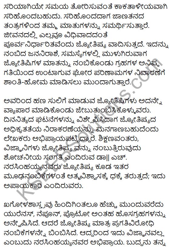 1st PUC Kannada Textbook Answers Sahitya Sanchalana Chapter 18 Jyotishya – Arthapurnavo Artharahitavo 17