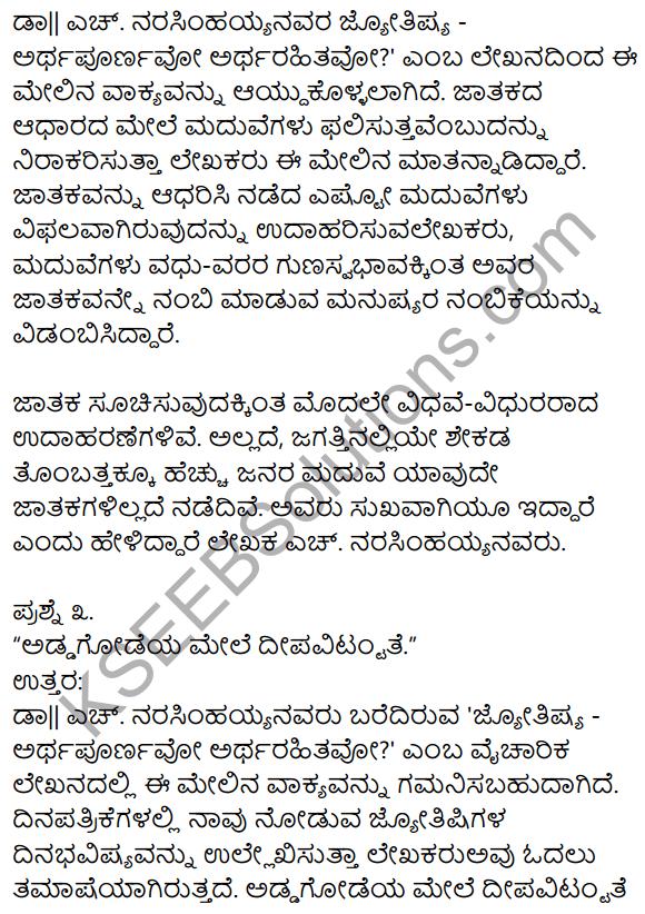 1st PUC Kannada Textbook Answers Sahitya Sanchalana Chapter 18 Jyotishya – Arthapurnavo Artharahitavo 2