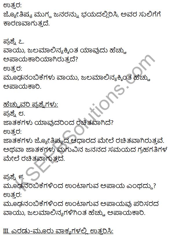 1st PUC Kannada Textbook Answers Sahitya Sanchalana Chapter 18 Jyotishya – Arthapurnavo Artharahitavo 6