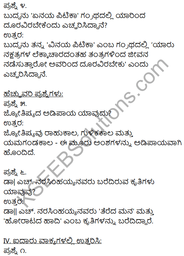 1st PUC Kannada Textbook Answers Sahitya Sanchalana Chapter 18 Jyotishya – Arthapurnavo Artharahitavo 8